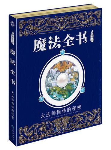 神秘日志·魔法全书:大法师梅林的秘密