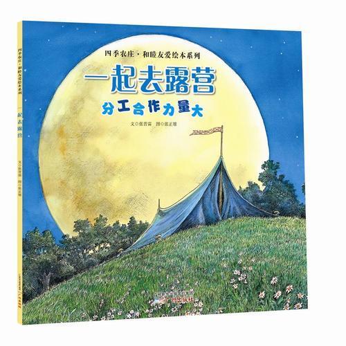 四季农庄·和睦友爱绘本系列--一起去露营(分工合作力量大)
