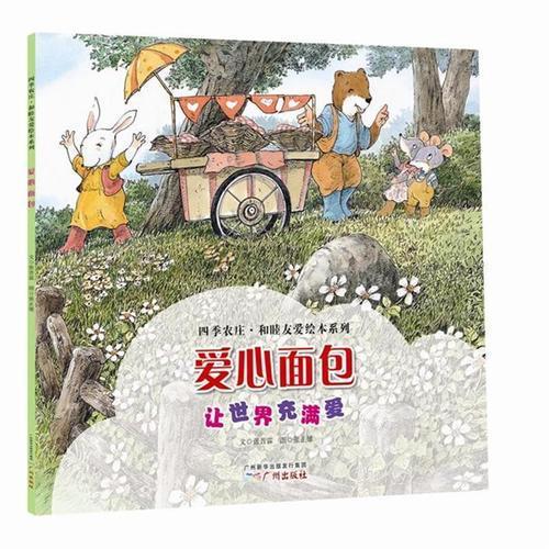 四季农庄·和睦友爱绘本系列--爱心面包(让世界充满爱)