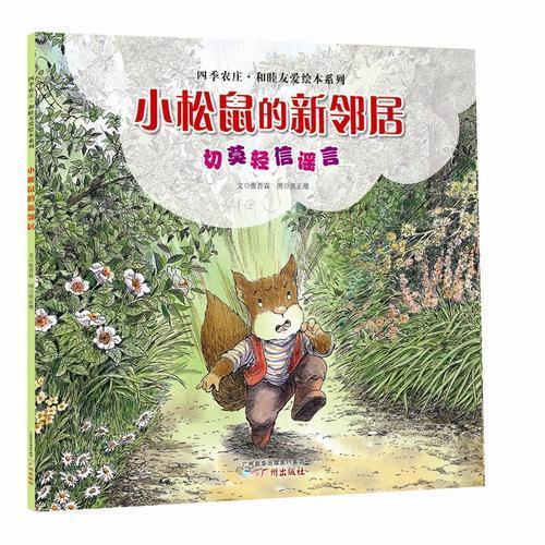 四季农庄·和睦友爱绘本系列--小松鼠的新邻居(切莫轻信谣言)