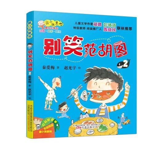最小孩童书·最成长系列:别笑范胡图2(彩绘注音版)