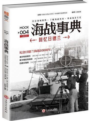 海战事典004:回忆日德兰