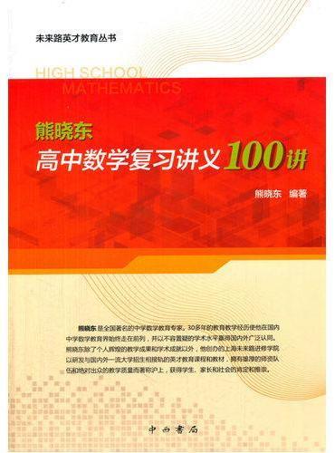 熊晓东 高中数学复习讲义100讲