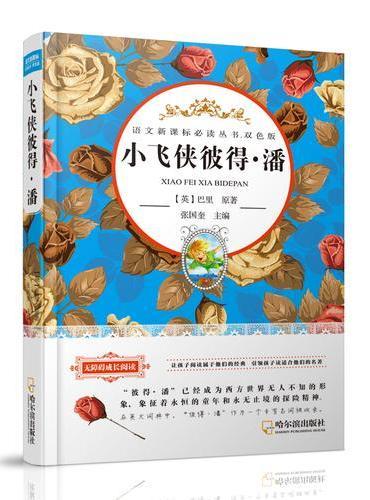 小飞侠彼得·潘(语文新课标必读丛书.双色版)