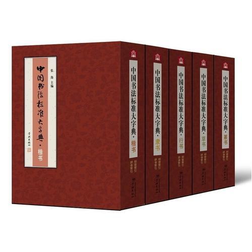 中国书法标准大字典