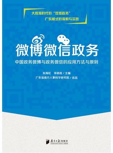 微博微信政务——中国政务微博与政务微信的应用方法与原则