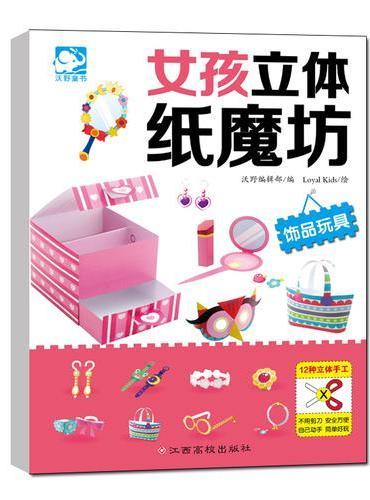 女孩立体纸魔坊:饰品玩具