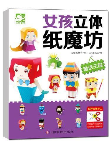 女孩立体纸魔坊:童话王国