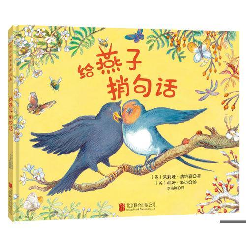 《给燕子捎句话》领悟友谊的真谛——茱莉亚·唐纳森经典之作