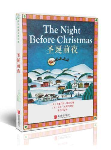 圣诞前夜——美国诗人克莱门特?穆尔家喻户晓、广为传颂的诗词(国宝级圣诞绘本)