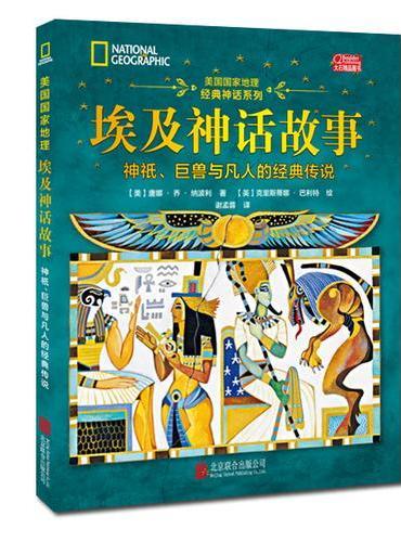 美国国家地理神话故事:希腊埃及(套装共2册)