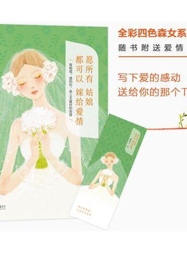 愿所有姑娘都可以嫁给爱情(原创文艺个人公众号摆渡人首部作品,让你少女心爆棚的一本书!)
