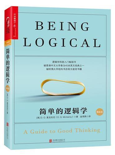 简单的逻辑学(精装)