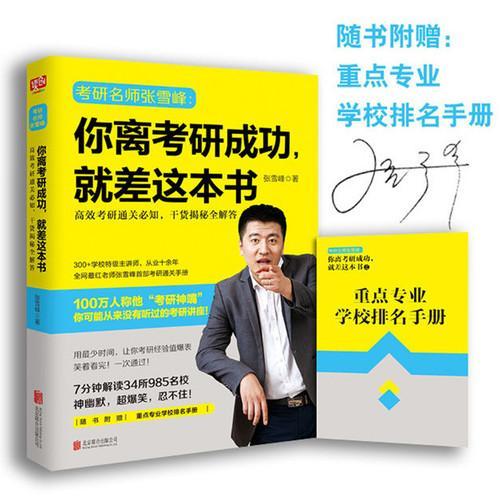 你离考研成功,就差这本书(张雪峰首部考研通关必知手册,干货揭秘全解答!300+学校特级主讲师,100万人称他考研神嘴!)