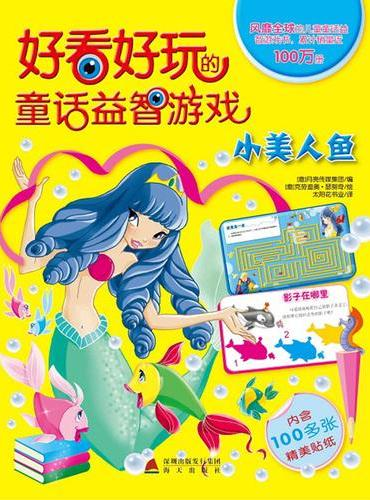 好看好玩的童话益智游戏 小美人鱼