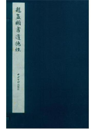 赵孟頫书道德经(一函一册)