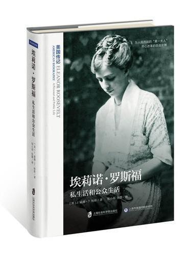 埃莉诺·罗斯福 : 私生活和公众生活(美国传记)