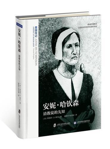 安妮·哈钦森 : 清教徒的先知(美国传记)