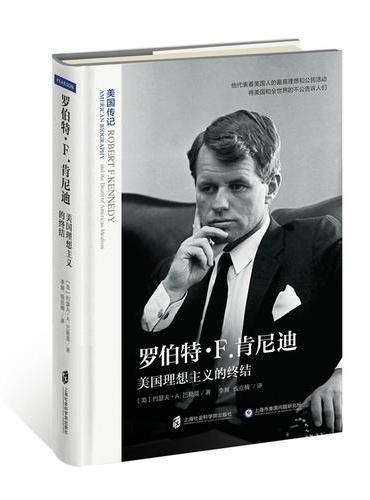 罗伯特·F.肯尼迪:美国理想主义的终结(美国传记)