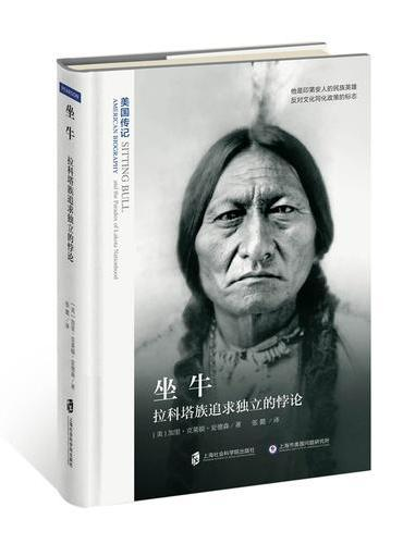 坐牛:拉科塔族追求独立的悖论(美国传记)