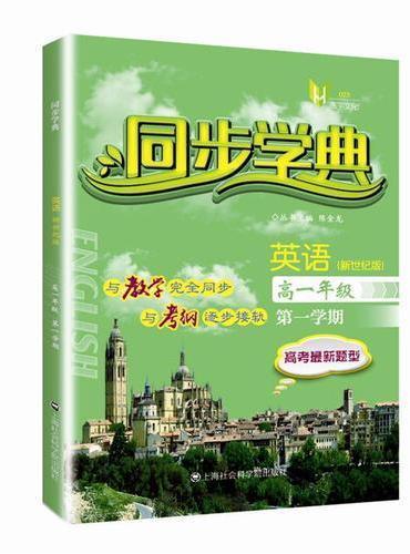 同步学典  英语(新世纪版)(高一年级第一学期)