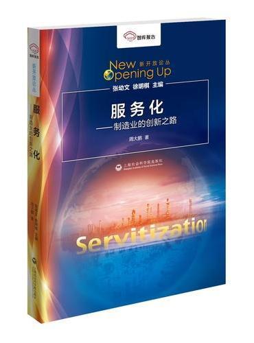 智库报告:服务化——制造业的创新之路