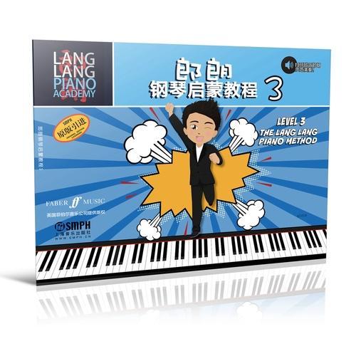 郎朗钢琴启蒙教程(3)(原版引进)