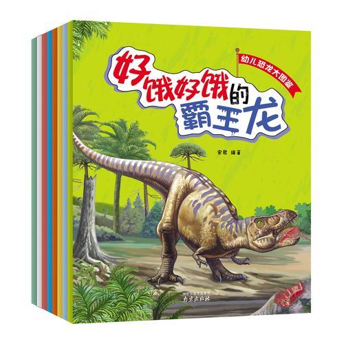 幼儿恐龙大图鉴 套装共8册