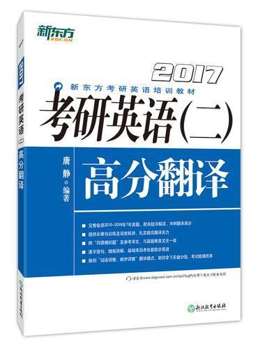 新东方 考研英语(二)高分翻译