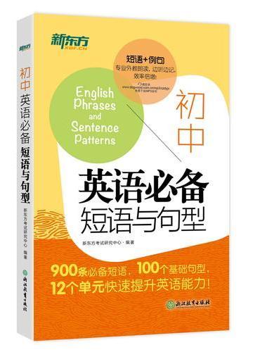 新东方 初中英语必备短语与句型