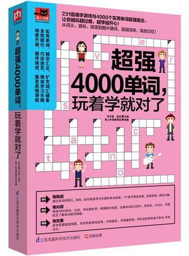 超强4000单词,玩着学就对了