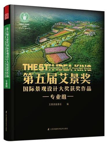 第五届艾景奖国际景观设计大奖获奖作品:专业组