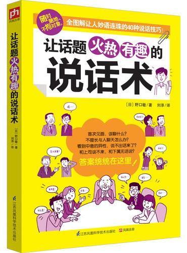 让话题火热有趣的说话术:聊天是件正经事儿!会不会说话,结果大不同!