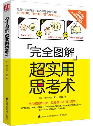 """完全图解超实用思考术:日本商业界大咖教你绘出""""思维画像"""",记忆力、理解力、表达力1个月就直线飙升!一不留神,还能变身PPT达人!"""