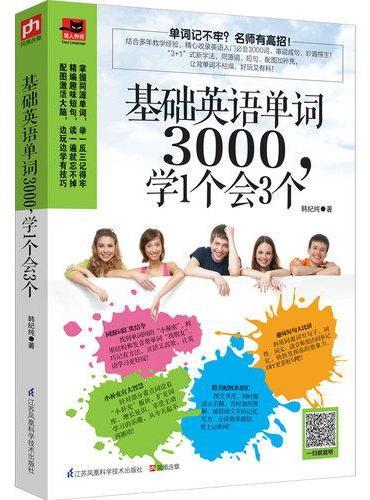 基础英语单词3000,学1个会3个