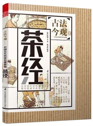 茶经(丛书名:古法今观——中国古代科技名著新编)