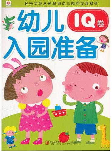 青岛出版社 幼儿入园准备