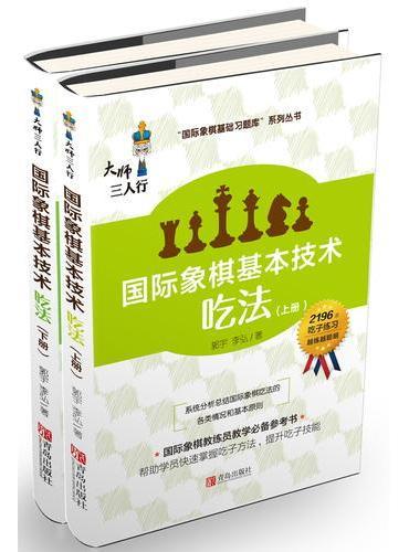 国际象棋基本技术 吃法(上下册,国内多位国际象棋名师联合编撰,2196道吃子练习,孩子提升棋力的宝典,初级教练员教学必备)