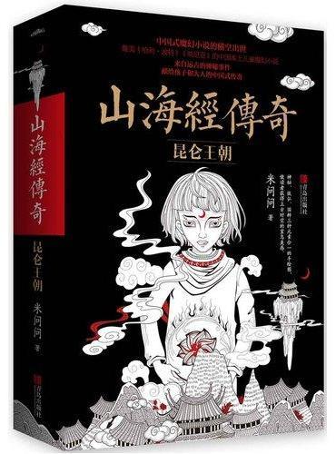 山海经传奇:昆仑王朝(全二册)