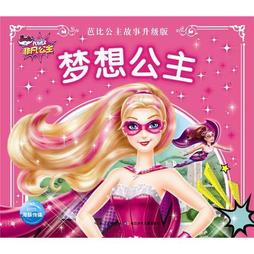 芭比公主故事升级版:梦想公主