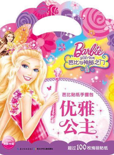 芭比贴纸手提包:优雅公主
