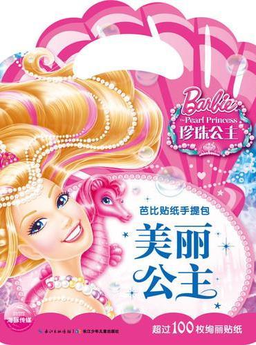 芭比贴纸手提包:美丽公主