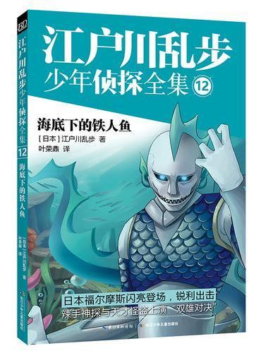 江户川乱步少年侦探12-海底下的铁人鱼