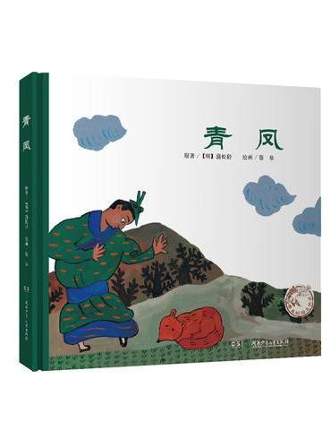 蔡皋的绘本世界:青凤