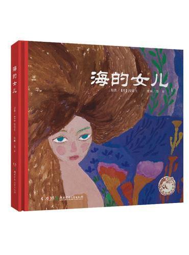 蔡皋的绘本世界:海的女儿