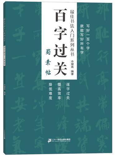 百字过关.蜀素帖    最佳书法入门系列丛书