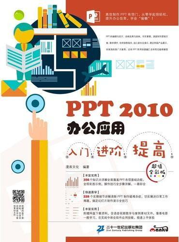 PPT 2010办公应用入门?进阶?提高 : 超值全彩版