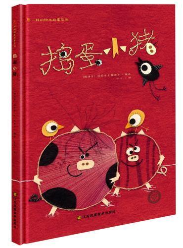 布一样的绘本故事系列-捣蛋小猪