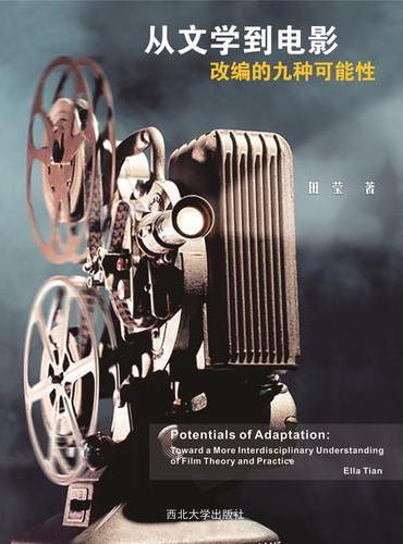 从文学到电影:改编的九种可能性