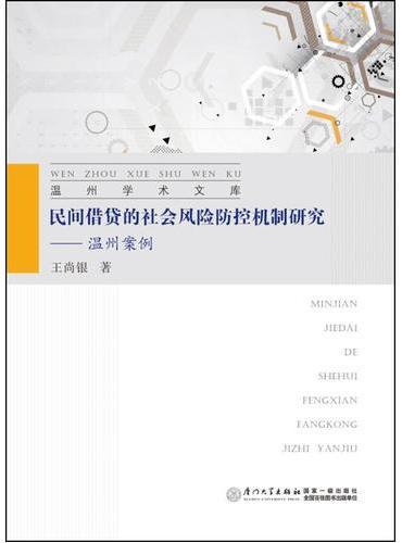 民间借贷的社会风险防控机制研究——温州案例